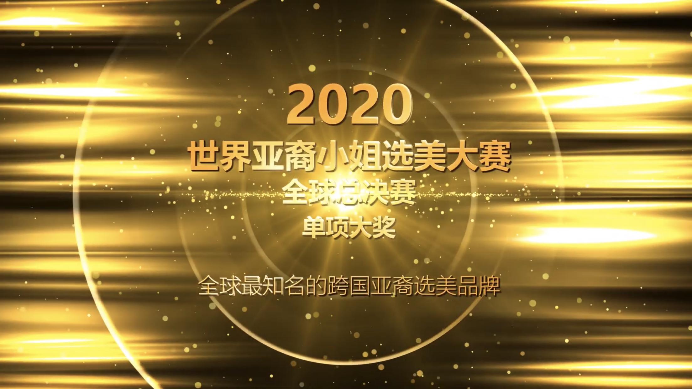 2020年第32届世界亚裔小姐全球总决赛成功落幕,各单项大奖得主出炉
