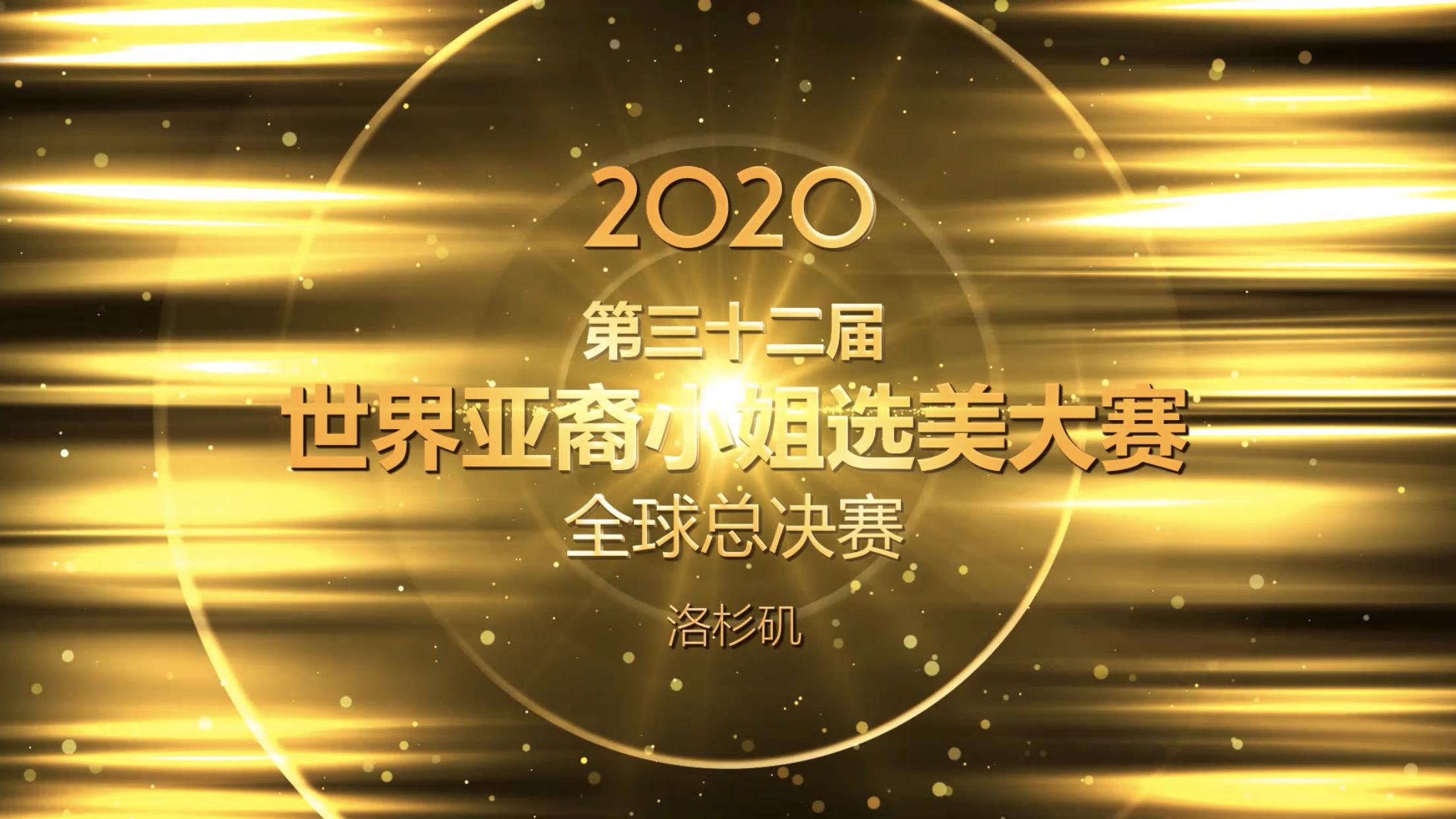 2020年第32届世界亚裔小姐选美全球总决赛即将登场