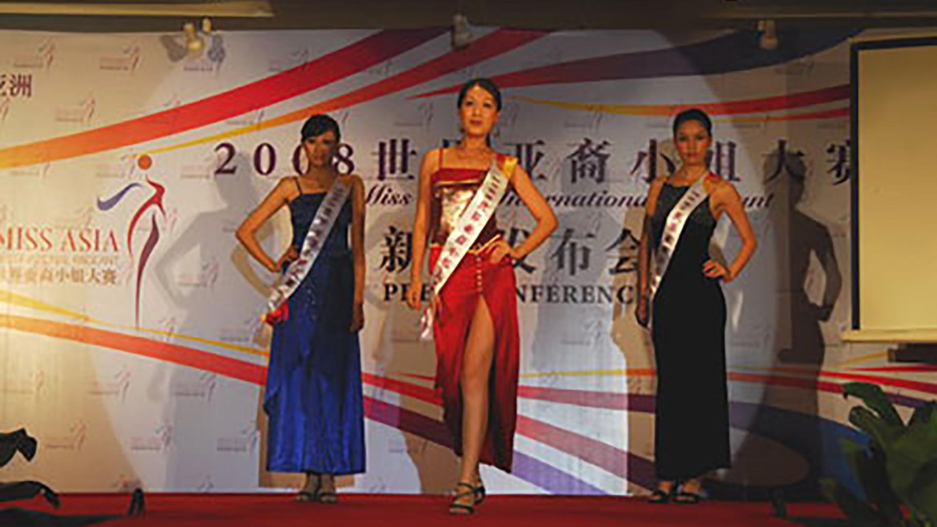 2008年世界亚裔小姐选美大赛中国区总决赛在北京隆重举办启动仪式