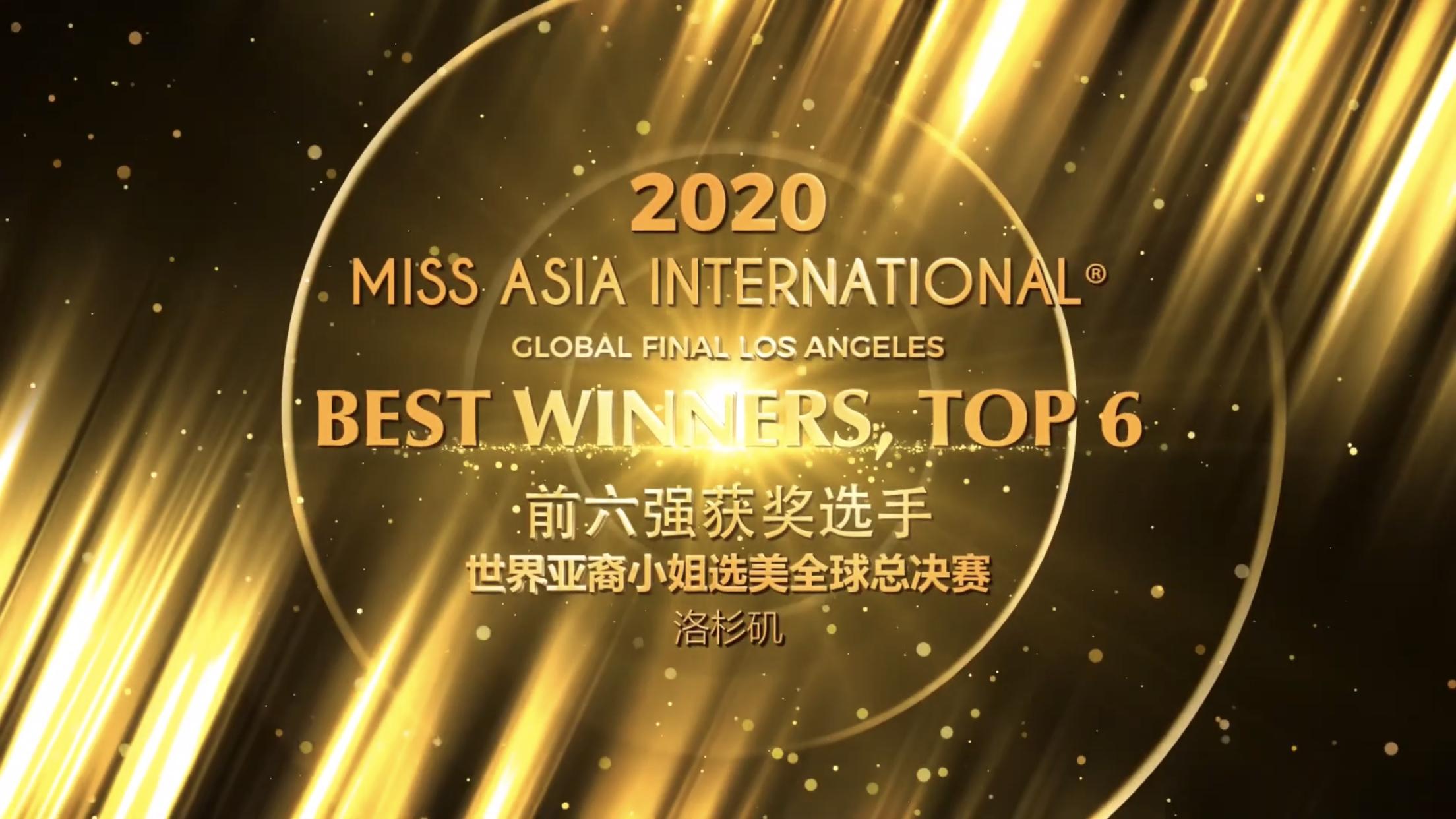 2020年第32届世界亚裔小姐全球总决赛圆满结束,前6强名单揭晓