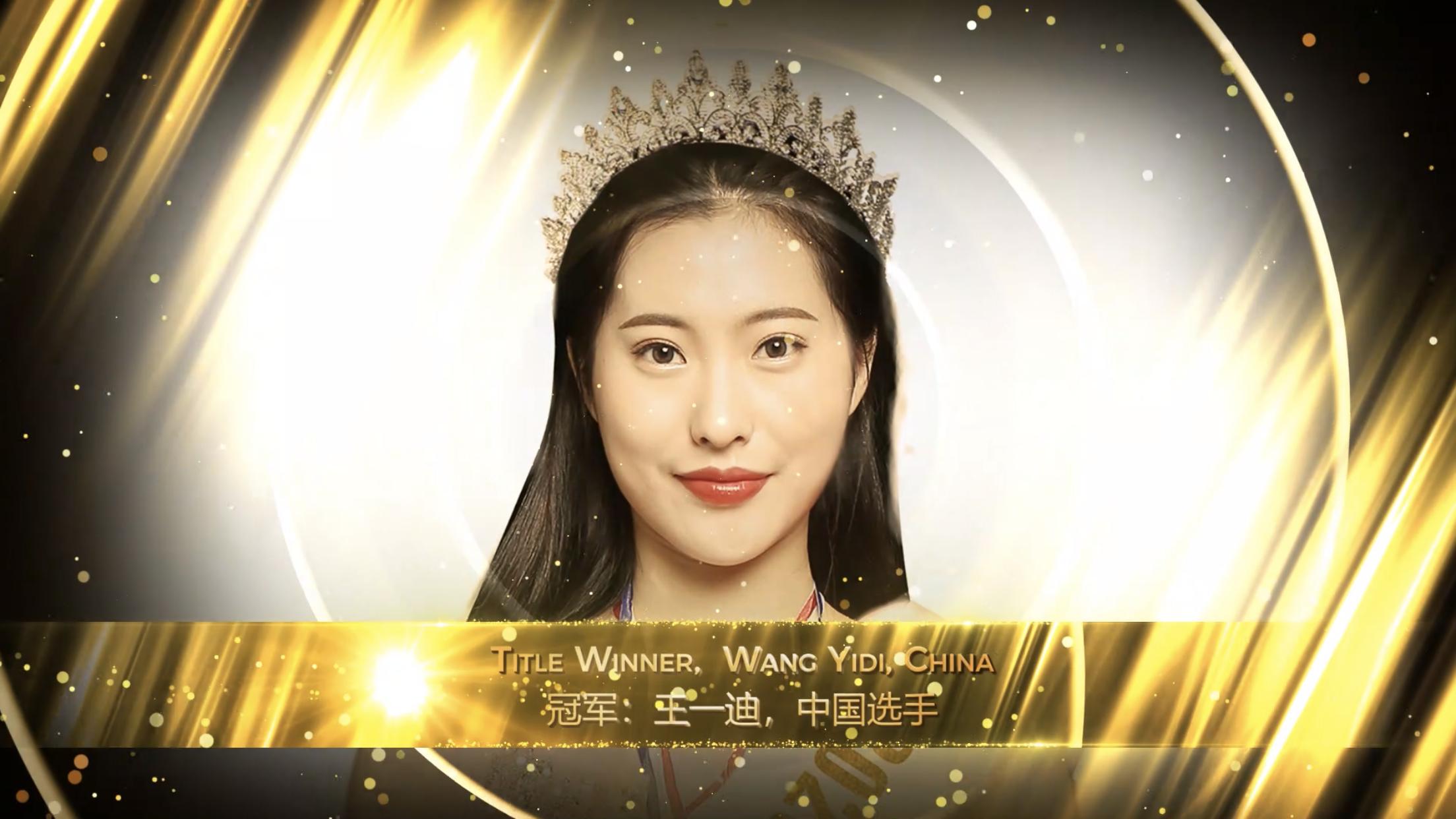 2020年第32届世界亚裔小姐全球总决赛成功落幕,中国选手王一迪夺冠
